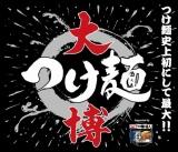 日本初のつけ麺博覧会『大つけ麺博』ロゴ