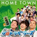 「HOME TOWN」北海道編