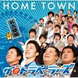 「HOME TOWN」名古屋編