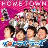 「HOME TOWN」大阪編