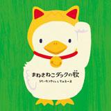 「まねきねこダックの歌」たつやくんとマユミーヌ(CD)
