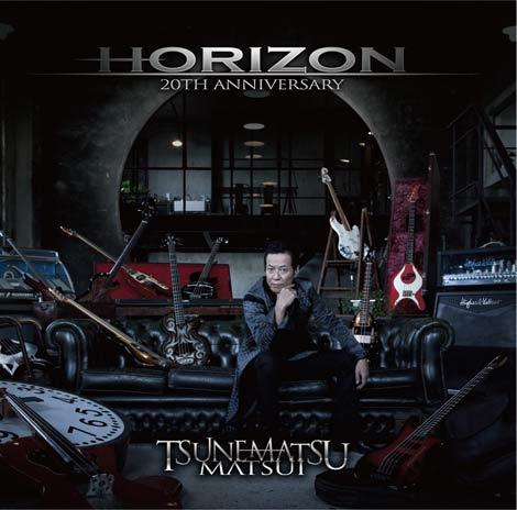 松井常松のソロデビュー20周年記念アルバム『HORIZON〜20TH ANNIVERSARY〜』