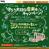 日本レコード協会「守ろう大切な音楽を」キャンペーンサイトTOPページ