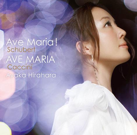 2010年1月公開の映画『オーシャンズ』のテーマソングで、初のデュエット曲を披露する平原綾香(※画像は、今月21日に発売するニューシングル「Ave Maria!〜シューベルト〜」)