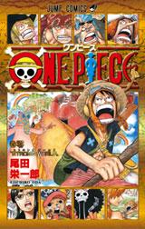 劇場入場者へプレゼントされるコミックス『ONE PIECE』巻零(ゼロ)