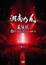 湘南乃風のライブDVD『風伝説〜濡れたまんまでイッちゃってTOUR '09〜』