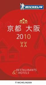『ミシュランガイド京都・大阪 2010 <日本語版>』 (C)MICHELIN2009