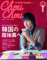 最終号となった『Chou Chou』最新号(角川書店)