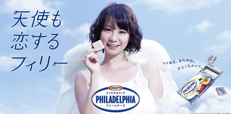 サムネイル 田中美保がキュートな天使になった『クラフト フィラデルフィアクリームチーズ 6P プレーン』新CM