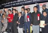 『アイウェア・オブ・ザ・イヤー2010』授賞式の様子 (C)ORICON DD inc.