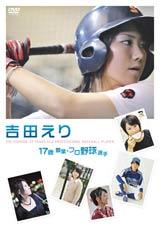 吉田えりの初DVD『吉田えり 17歳 職業・プロ野球選手』
