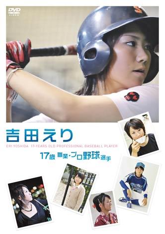 サムネイル 吉田えりの初DVD『吉田えり 17歳 職業・プロ野球選手』