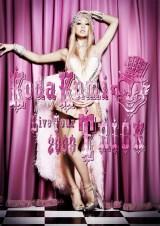 倖田來未のライブDVD『Koda Kumi Live Tour 2009 〜TRICK 〜』