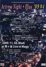 11月4日に四谷ライブインMagicで行う予定のコンサートを告知するポスター