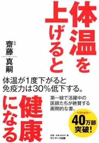 『体温を上げると健康になる』(サンマーク出版)