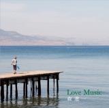11月25日に発売される『Love Music』