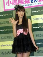 AKB48の中でもトップクラスの人気を誇る小嶋陽菜(C)ORICON DD inc.