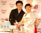 「『いい夫婦の日』パートナー・オブ・ザ・イヤー 2009」に選ばれた、鈴木おさむ&森三中・大島美幸夫妻 (C)ORICON DD inc.