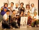 『R-1ぐらんぷり2010』の開催が決定、記者会見の様子 (C)ORICON DD inc.
