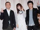 映画『時をかける少女』の完成披露試写会に出席した、(左から)谷口正晃監督、仲里依紗、中尾明慶 (C)ORICON DD inc.