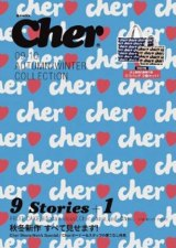『Cher 09-10 AUTUMN/WINTER COLLECTION』(宝島社)