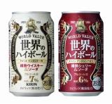 キリンビールが2010年2月10日より全国発売する『キリン 世界のハイボール』