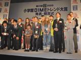 「小学館 DIMEトレンド大賞」の発表・贈賞式