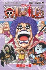 コミックス史上最高初版部数を達成した『ONE PIECE』56巻 (c)尾田栄一郎/集英社
