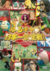 DVD『みうらじゅんpresents ゆるキャラ日本一決定戦』(C)2009 TV TOKYO