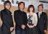 舞台『THE 39 STEPS』の制作発表会に出席した、(左から)浅野和之、石丸幹二、高岡早紀、今村ねずみ (C)ORICON DD inc.