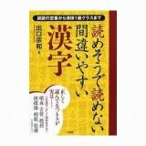 2位は100万部を売上げた、出口宗和著の『読めそうで読めない間違いやすい漢字』(二見書房)