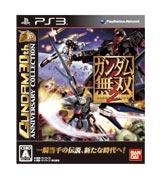 『ガンダム無双2』(PlayStation3版パッケージ)