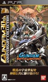『ガンダムバトルユニバース』(PSP)