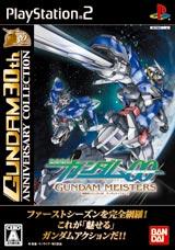 『機動戦士ガンダム00 ガンダムマイスターズ』(PlayStation2)