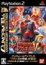 『機動戦士ガンダム ギレンの野望 アクシズの脅威V』(PlayStation2/PSP)