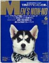 シベリアンハスキーが表紙の『メンズノンノ』1991年6月号(メンズノンノ編集部より実物を借りて撮影)