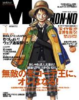ルフィがおめかしして『メンズノンノ』の表紙に登場(C)「MEN'S NON-NO」2010年1月号/集英社