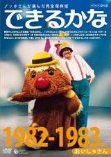 『1982−1983年度 おいしゃさん』