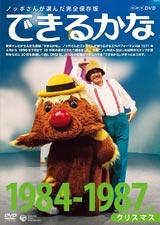 『1984−1987年度 クリスマス』
