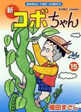 『新コボちゃん』 15巻(芳文社)