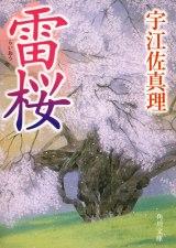 宇江佐真理著の恋愛時代小説『雷桜』