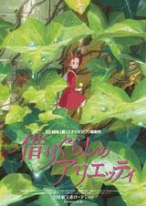スタジオジブリの新作『借りぐらしのアリエッティ』2010年夏、全国東宝系にて公開 (C)2010 GNDHDDTW