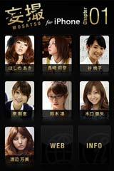 『妄撮for iPhone』アプリは350円(税込)で21日より発売(Tommy/講談社)