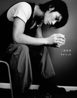 三浦春馬写真集『Switch』