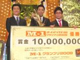 大会委員長の島田紳助(左)と『M-1グランプリ2009』で優勝したパンクブーブー (C)ORICON DD inc.