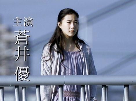 『ユーキャン』新CMでOLを演じる蒼井優