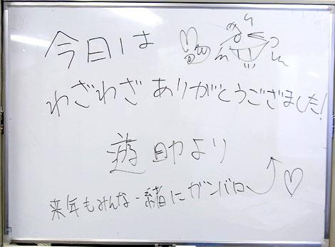 遊助が残したメッセージ (C)ORICON DD inc.