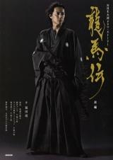 NHK大河ドラマのガイドブック『NHK大河ドラマ・ストーリー 龍馬伝 前編』