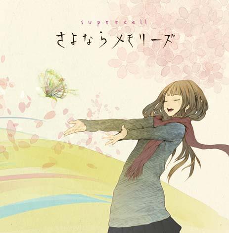 supercellの2月10日に発売されるシングル「さよならメモリーズ」ジャケット写真