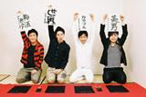 (左から)はんにゃの川島章良・金田哲、NON STYLEの石田明・井上裕介